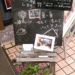 シスカフェ・オクトーブル - 目印になる親しみのある看板♪
