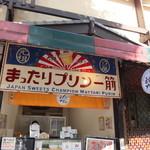 元祖プリン屋 - お店