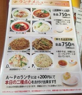 中華街 桂宮 - 平日ランチ麺類、ご飯ものメニュー