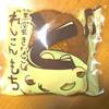 志ち乃 - 料理写真:土浦一高とコラボ 黒蜜きなこれんこんもち