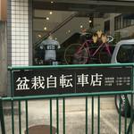 盆栽自転車店 -