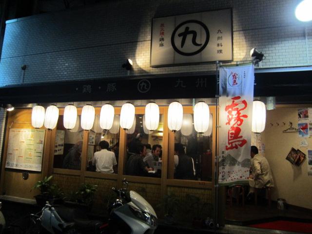九州料理 マルキュウ