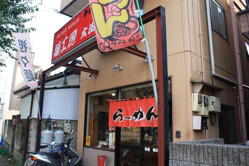 麺工房太田亭