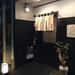 51375379 - お店の外観。バス停「千代崎町」の目の前