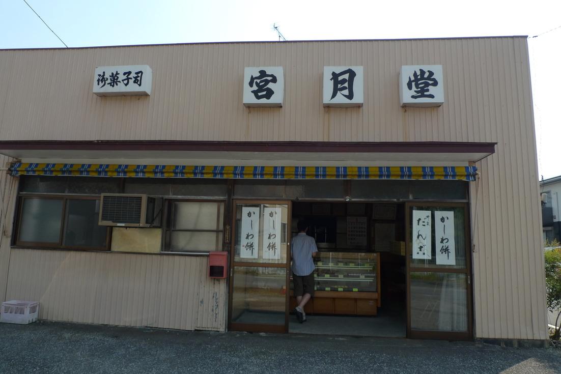 宮月堂菓子店 name=