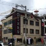かるかん本舗 - 2016年5月15日。訪問