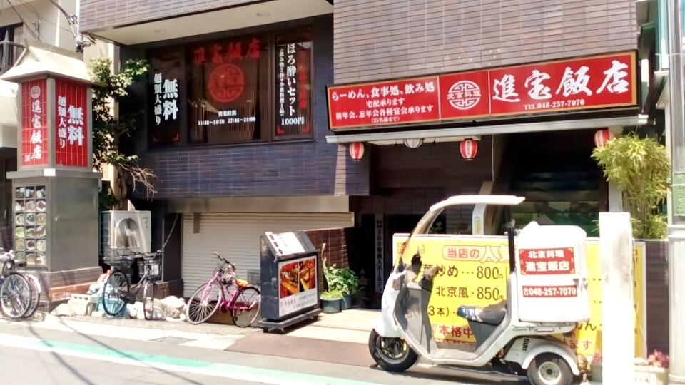 北京料理 進宝飯店