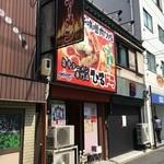 辛口肉ソバ ひるドラ - 〜(=゚.ω゚)ノ