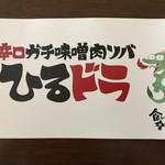辛口肉ソバ ひるドラ - 〜(^◇.^)/