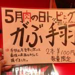 辛口肉ソバ ひるドラ - 特日限定d(^_、^o)⌒♡
