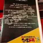 辛口肉ソバ ひるドラ - 〜(*^_.^*)ノ