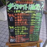 京都のお好み鉄板ダイニング ダイナマイト関西 -