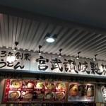 宮武讃岐製麺所 NEOPASA清水店 -