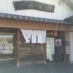 福嶋屋 製菓舗 - お店【外観】