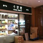 京橋千疋屋 - 外観