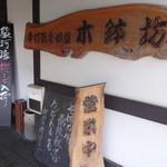 木鉢坊 -