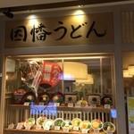51390726 - 160506福岡 因幡うどん博多一番街店 外観