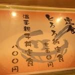 51390727 - 160506福岡 因幡うどん博多一番街店 定食メニュー