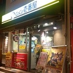 Kokoichibanya - 外観