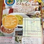 グリーンインドレストラン -