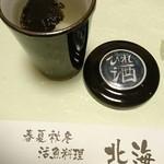 51399670 - フグのヒレ酒