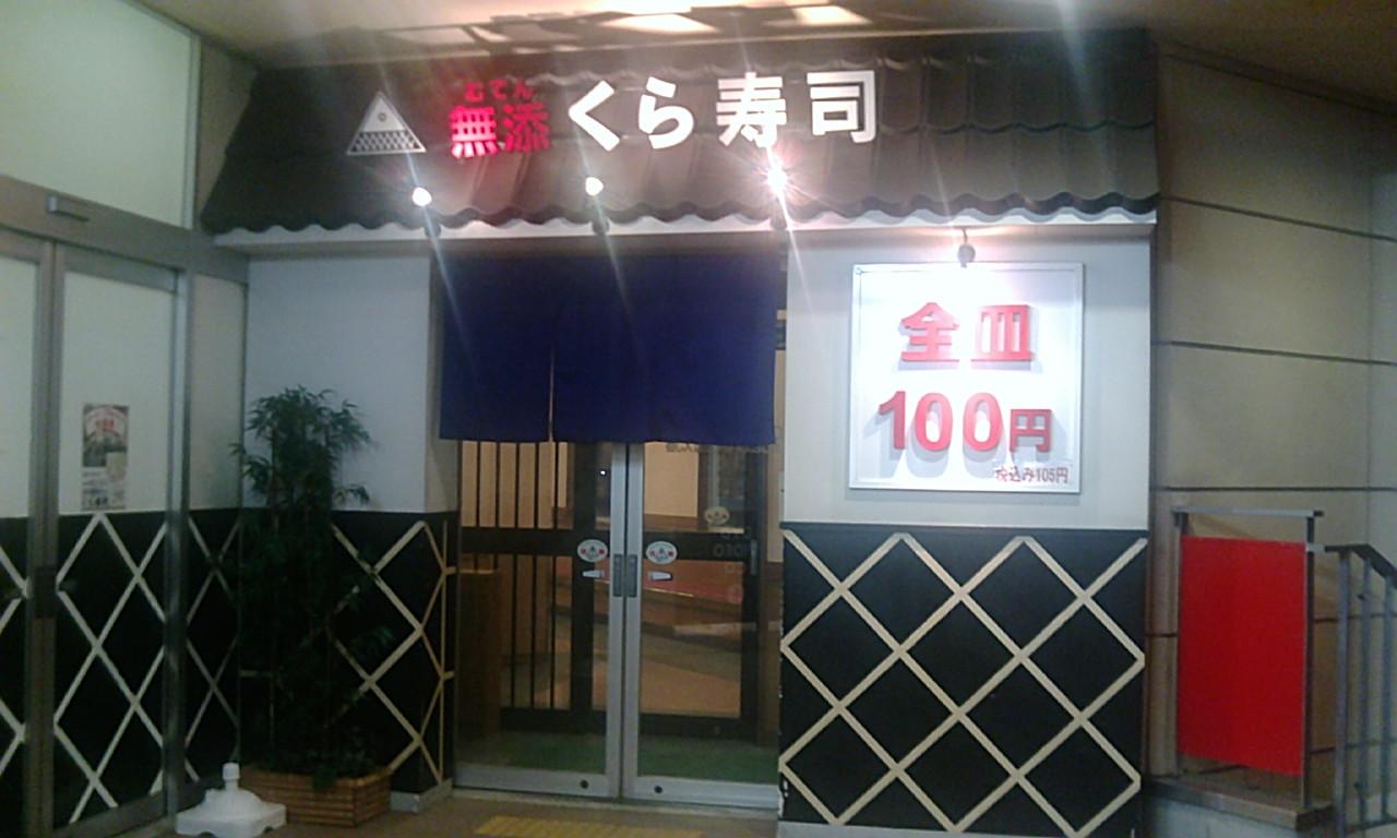 無添くら寿司 藤沢店