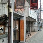 Cray pod curry Ohmiya Seiuemon - 丸太町通りにお店があります。