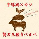 牛豚鶏×カツ 贅沢3種食べ比べ