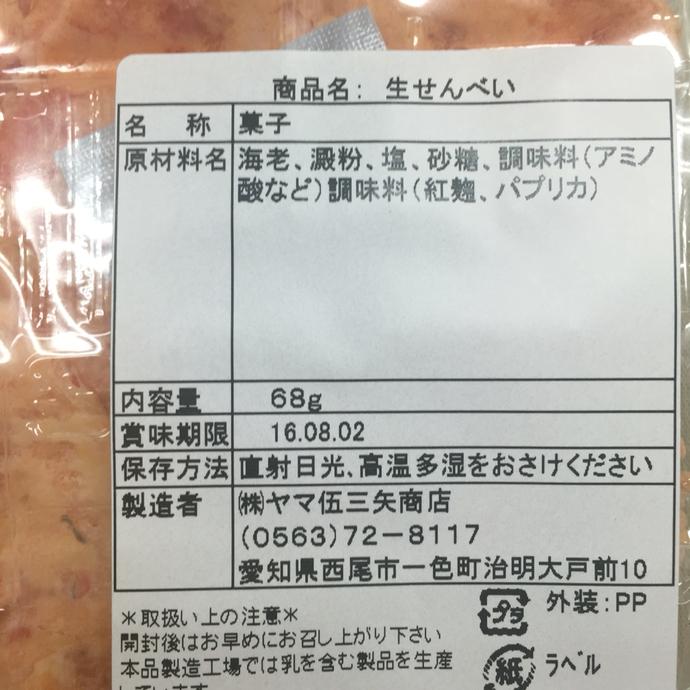 ヤマ伍三矢商店