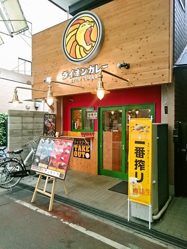 ライオンカレー  石橋店
