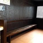 青葉 - 待合室