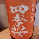 51409670 - 栃木の四季桜(2016.5月追加)