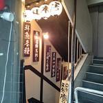 永山本店 - 入口