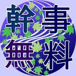 ダイニングバー モンスーンTOKYO -