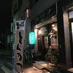 洋食グリーン -