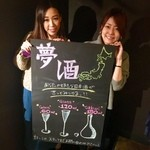 47都道府県の日本酒勢揃い 夢酒 - オープン準備中♪