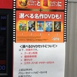 マクドナルド - (メニュー)選べるDVDセット