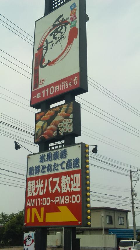 番やのすし 大沢野店