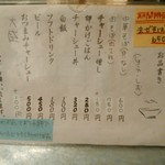 らぁめん家 有坂 - 【2016.5.25(水)】メニュー