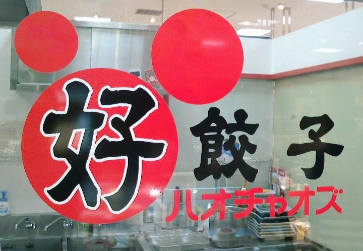 ハオチャオズ 東急町田店