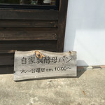 パン屋 ルーツ - 店舗入り口の看板