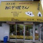おにぎり屋さん - お店の概観です。叡山鉄道側からの風景です。