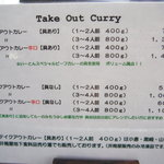 いーとん - 2010年メニュー