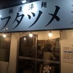 極濃湯麺 フタツメ - お店【外観】