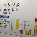 極濃湯麺 フタツメ - 駐車場案内【その他】