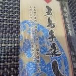 中本製麺所 - 表