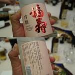 シーサイドホテル舞子ビラ神戸 - 清酒(福寿」