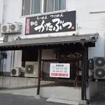 麺座 かたぶつ - 2016.05