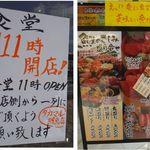タカマル鮮魚店 セブンパークアリオ柏店 - タカマル鮮魚セブンパークアリオ柏店(千葉県)食彩品館.jp撮影