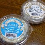 チーズ工房 フロマージュ KOMAGATA - ブルーチーズとホワイトチーズ各600円/110g